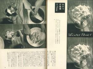 Winter Flowerレシピ