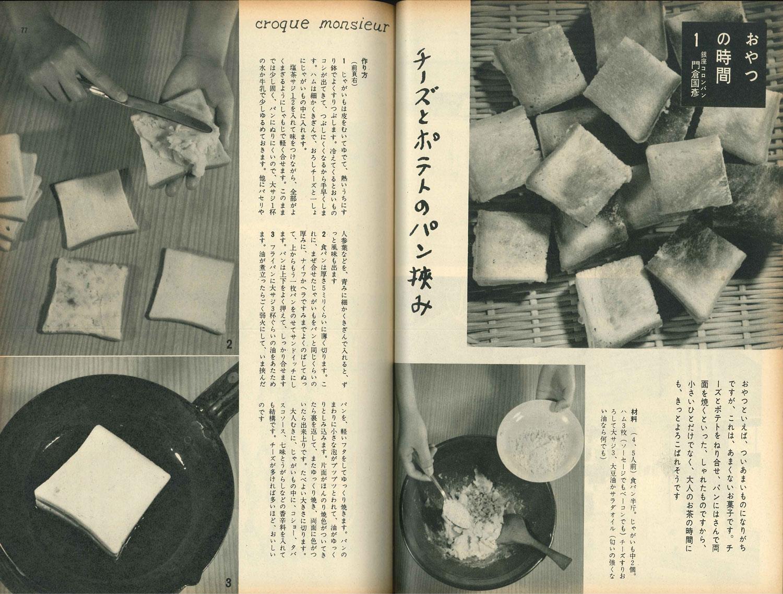 チーズとポテトのパン挟みレシピ