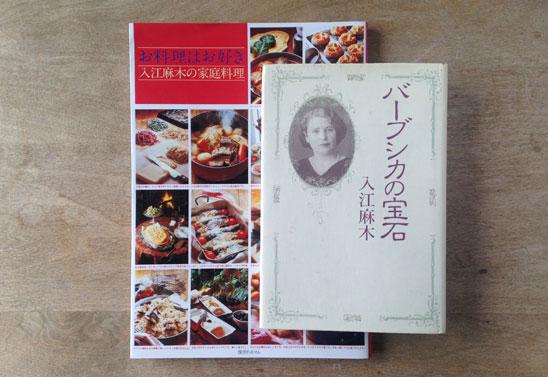 入江麻木さんの書籍