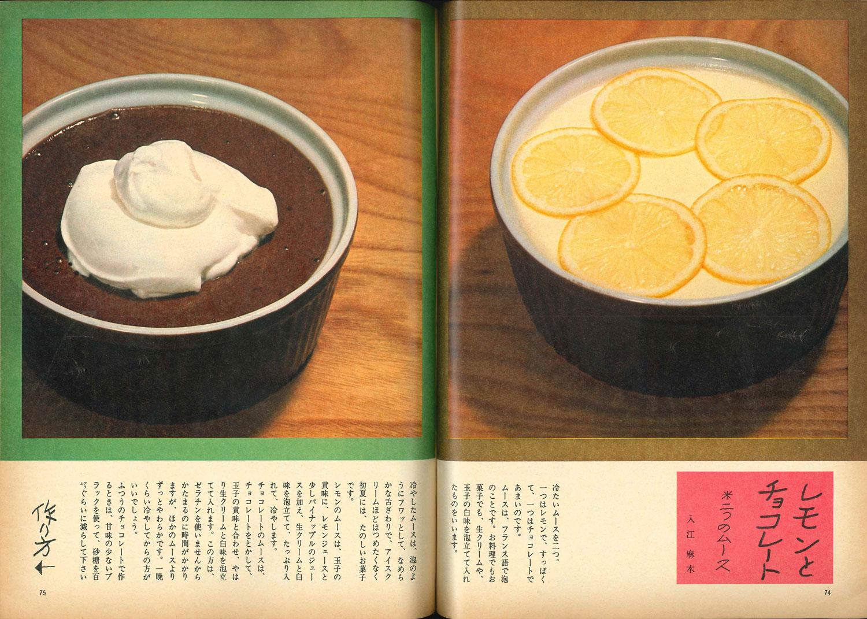 レモンのムースレシピ1