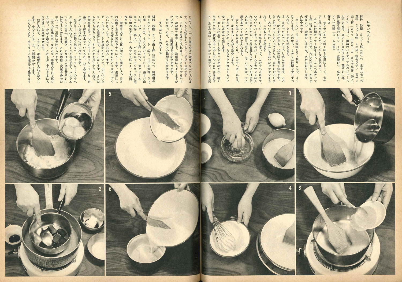 レモンのムースレシピ2