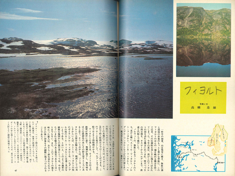 高橋忠雄さんの旅行記事