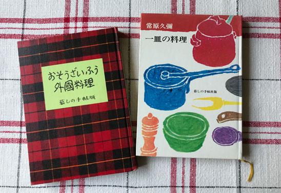 常原さんの著書『おそうざいふう外国料理』と『一皿の料理』