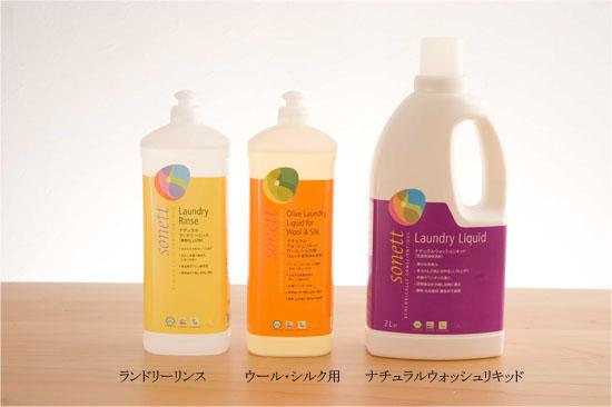 洗濯洗剤シリーズ