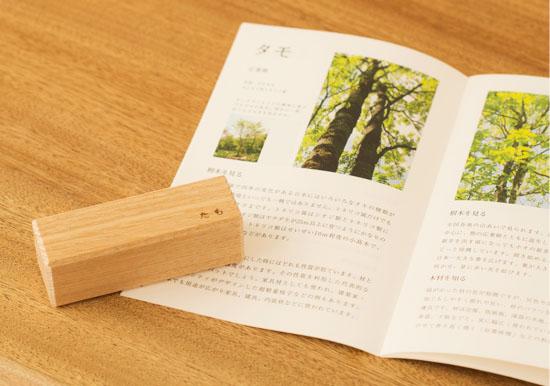 寄木の積木