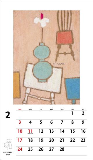 花森安治カレンダー2019(壁掛けタイプ)
