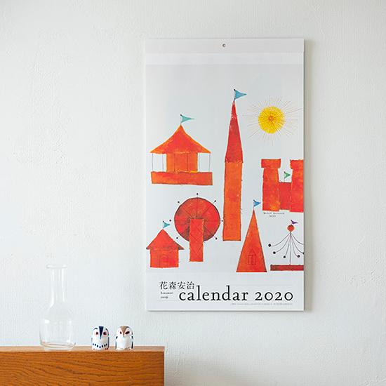 花森安治カレンダー2020(壁掛けタイプ)