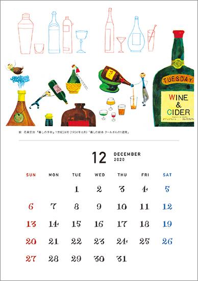 花森安治カレンダー2020(ポストカードタイプ)