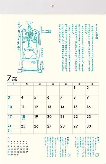 花森安治カレンダー2022(エプロンメモ)