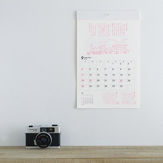 花森安治カレンダー2022 エプロンメモ