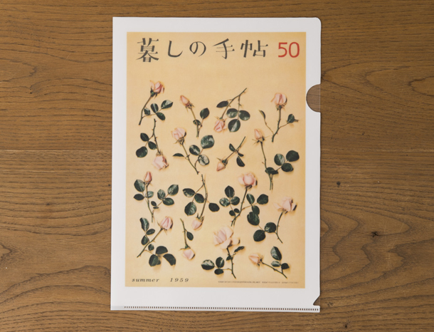 表紙画クリアファイル 1世紀50号