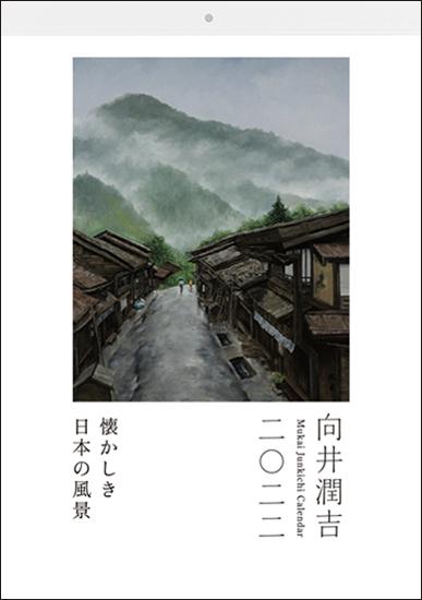 向井潤吉カレンダー2022