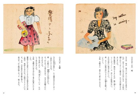 フジコ・ヘミング 14歳の夏休み絵日記