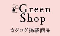 カタログ春号掲載商品
