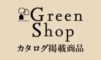 カタログ秋号掲載商品