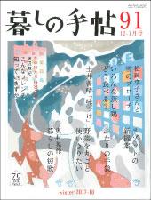 暮しの手帖 第4世紀91号