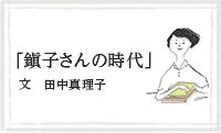 「鎭子さんの時代」