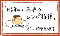 「昭和のおやつ レシピ探偵」