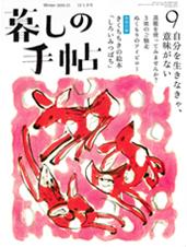 暮しの手帖 第5世紀9号