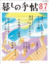 暮しの手帖 第4世紀87号