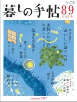暮しの手帖 第4世紀89号