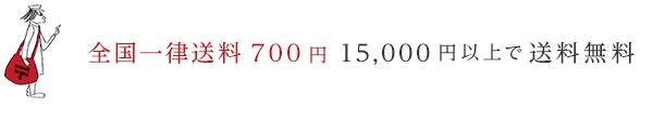 全国一律送料700円 15,000円以上で送料無料
